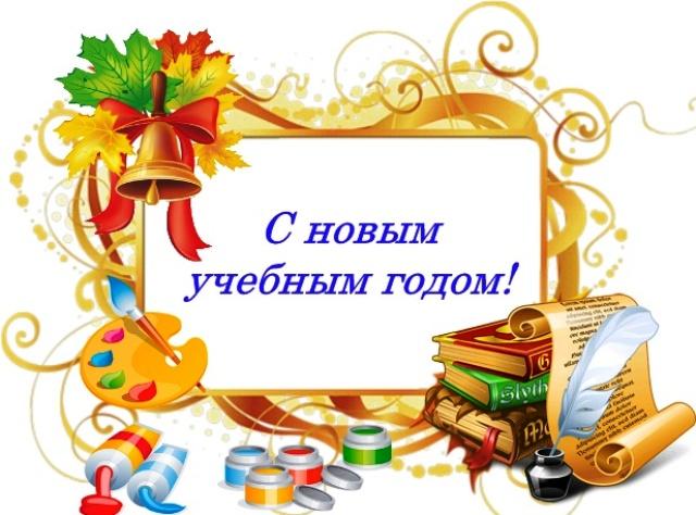 s-novim-uchebnim-godom-otkritki-pozdravleniya foto 14